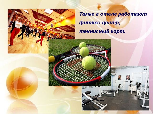 Также в отеле работают фитнес-центр, теннисный корт.