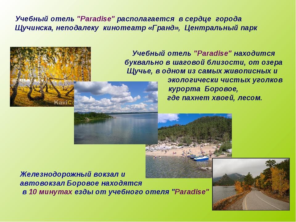 """Учебный отель """"Paradise"""" располагается в сердце города Щучинска, неподалеку к..."""