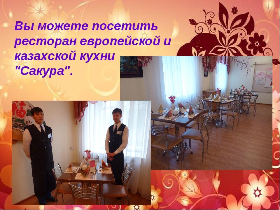 """Вы можете посетить ресторан европейской и казахской кухни """"Сакура""""."""