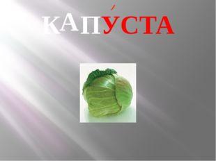 К ПУСТА А