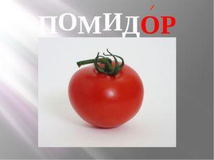 П М ДОР О И