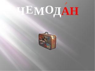 Ч М ДАН Е О