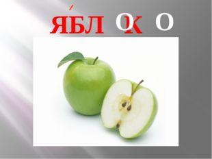 ЯБЛ К О О