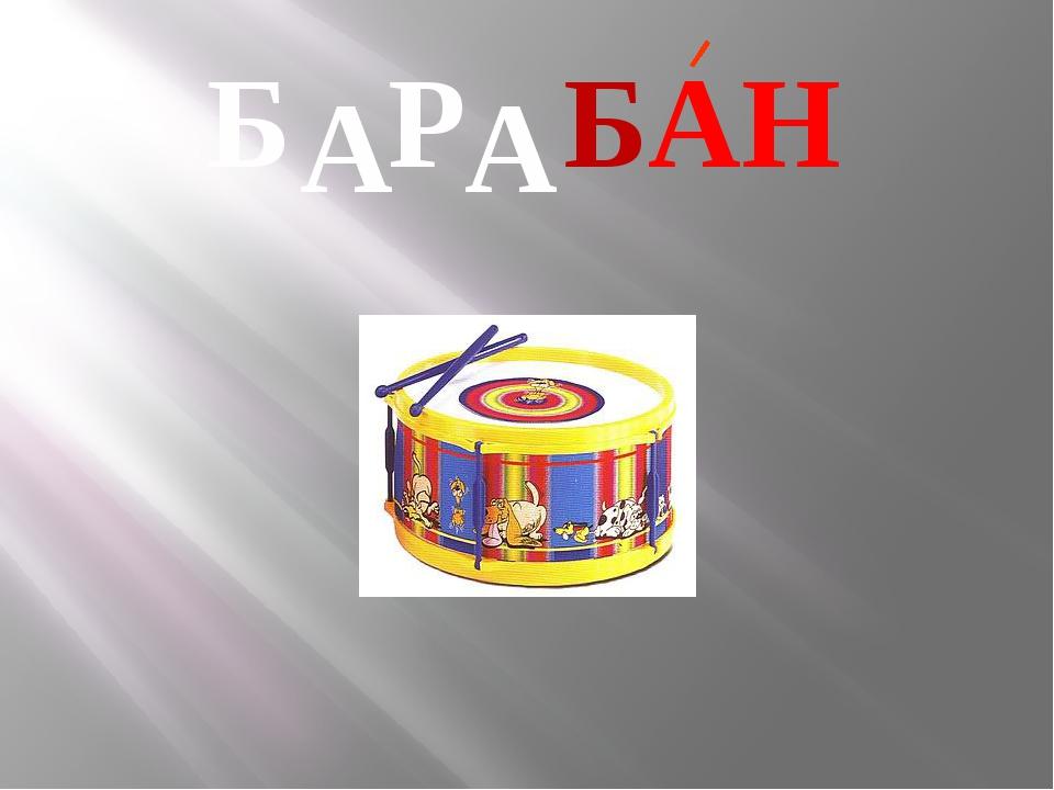 Б Р БАН А А