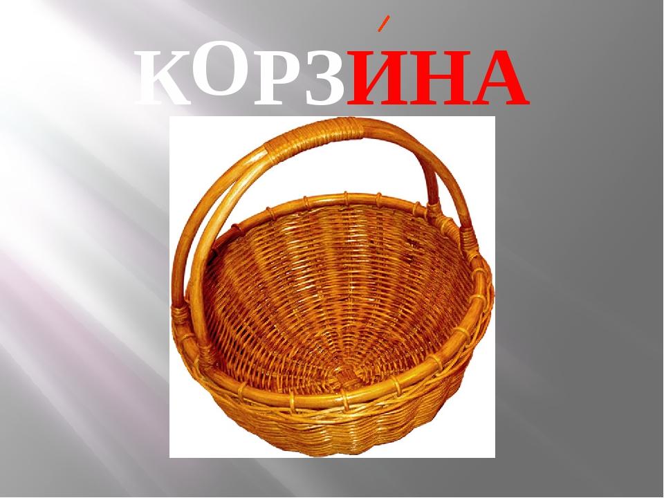 К РЗИНА О