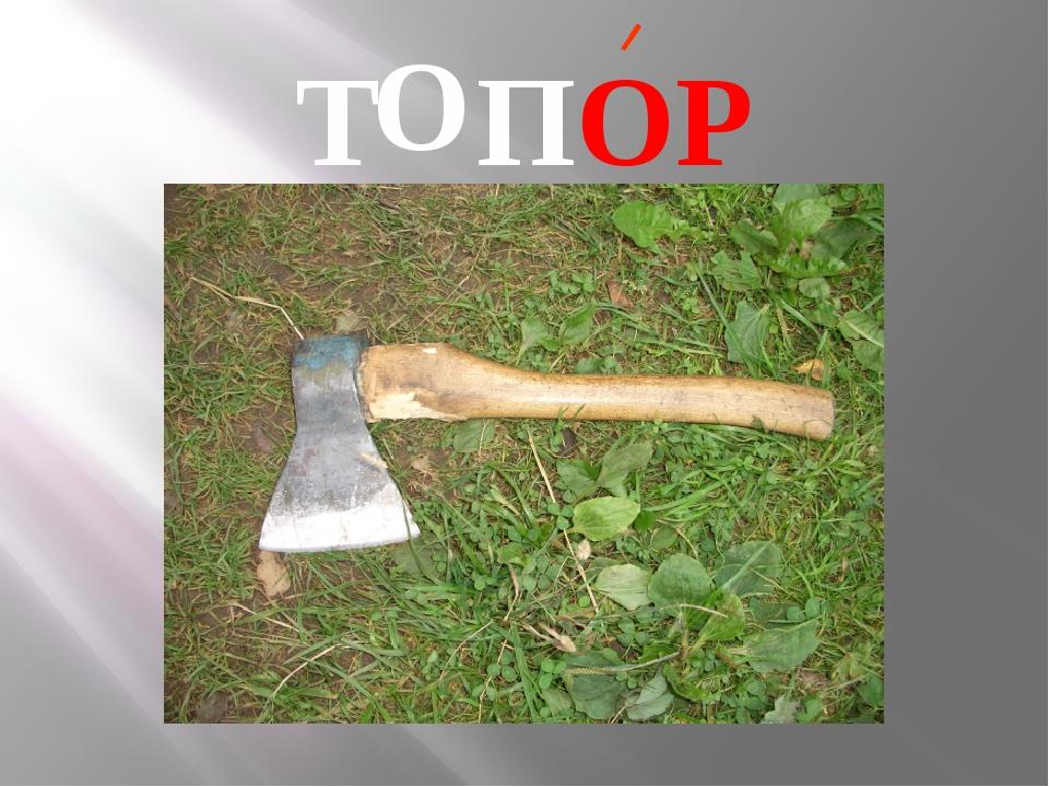 Т ПОР О