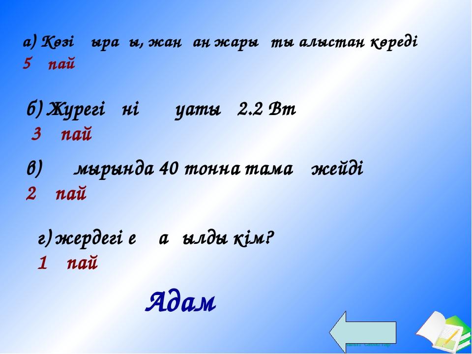 а) Көзі қырағы, жанған жарықты алыстан көреді 5 ұпай б) Жүрегіңнің қуаты 2.2...