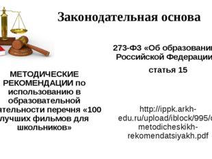 Законодательная основа МЕТОДИЧЕСКИЕ РЕКОМЕНДАЦИИ по использованию в образова