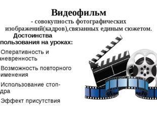 Видеофильм - совокупность фотографических изображений(кадров),связанных едины