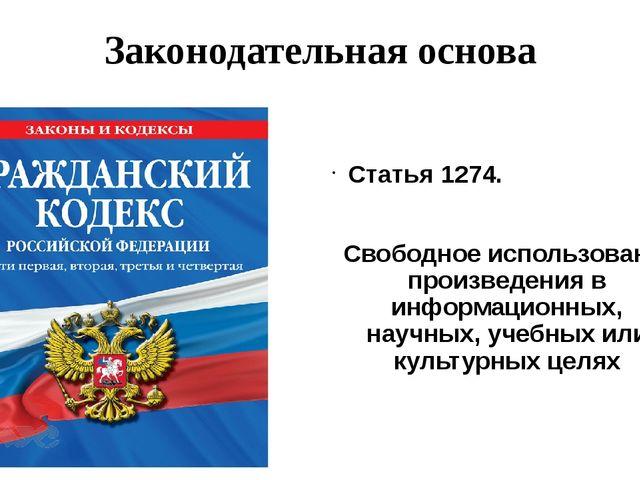 Законодательная основа Статья 1274. Свободное использование произведения в ин...