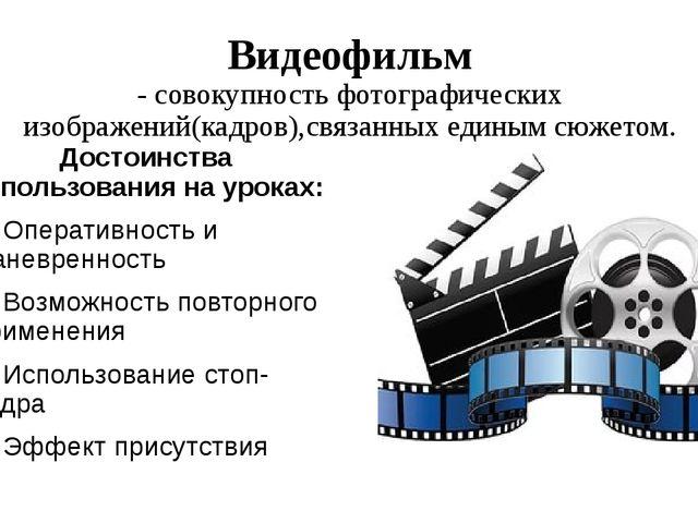 Видеофильм - совокупность фотографических изображений(кадров),связанных едины...