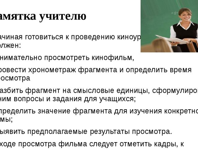 Памятка учителю Начиная готовиться к проведению киноурока, учитель должен: Вн...