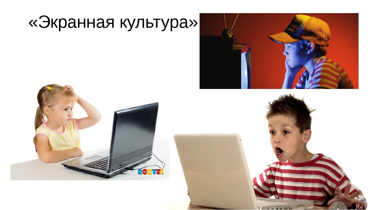 «Экранная культура»