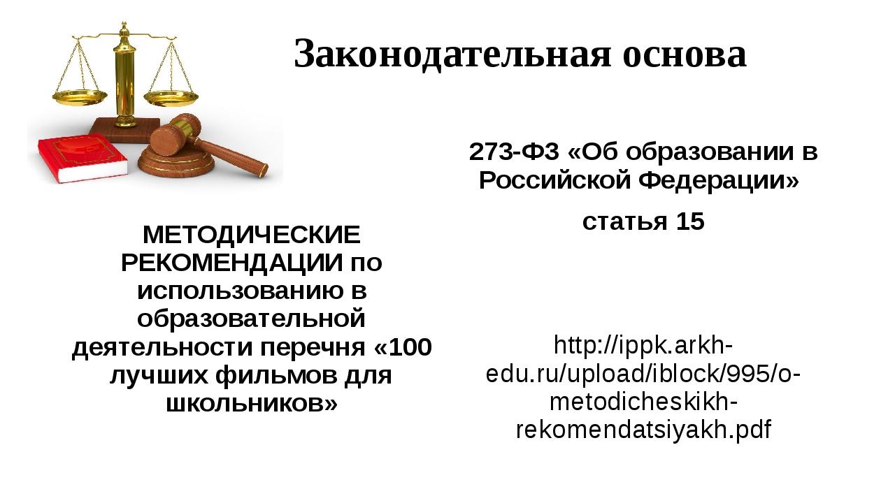 Законодательная основа МЕТОДИЧЕСКИЕ РЕКОМЕНДАЦИИ по использованию в образова...