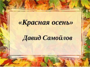 «Красная осень» Давид Самойлов