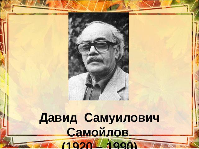 Давид Самуилович Самойлов (1920 – 1990)