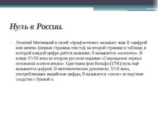 Нуль в России. Леонтий Магницкийв своей «Арифметике» называет знак 0 «