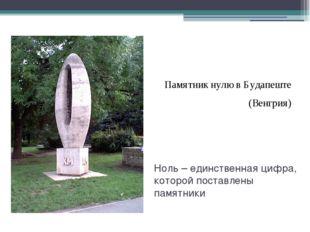 Ноль – единственная цифра, которой поставлены памятники Памятник нулю в Буда