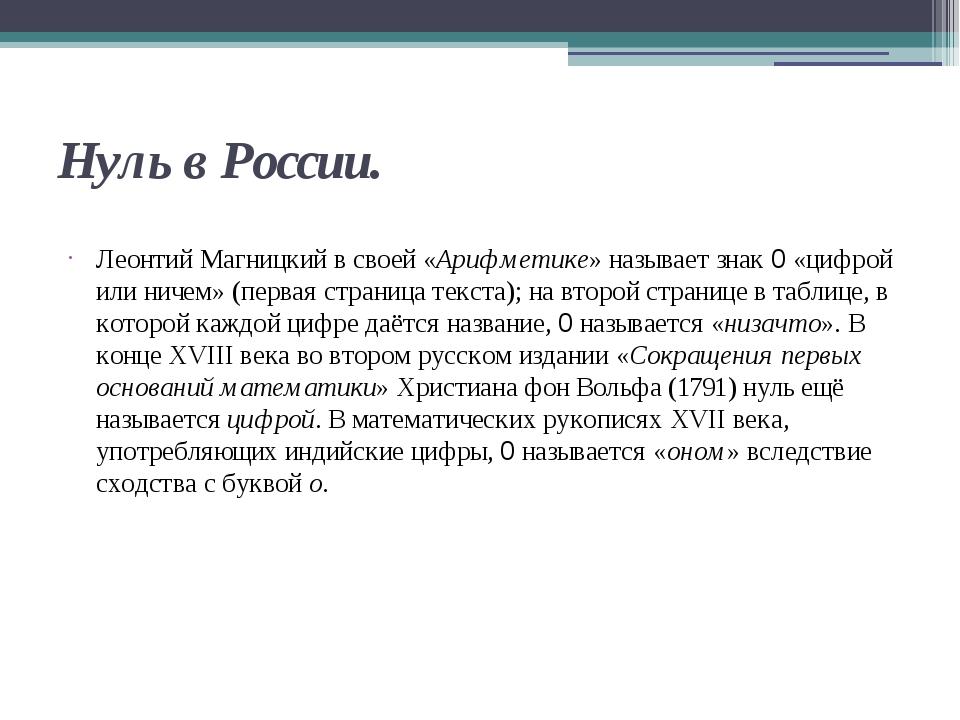 Нуль в России. Леонтий Магницкийв своей «Арифметике» называет знак 0 «...