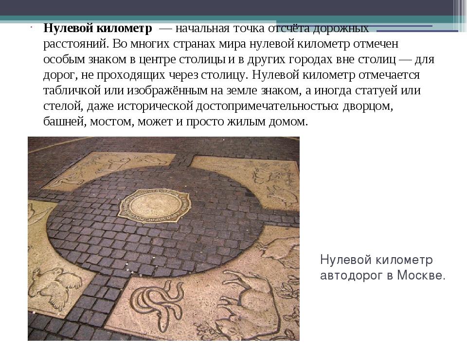 Нулевой километр автодорог в Москве. Нулевой километр— начальная...