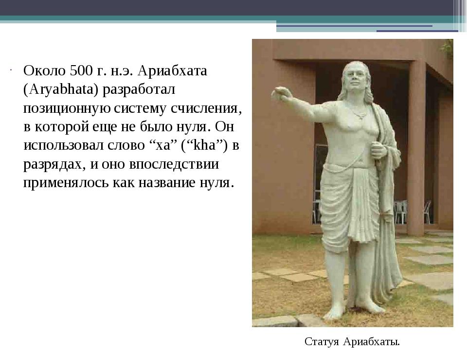 Около 500 г. н.э. Ариабхата (Aryabhata) разработал позиционную систему счисле...