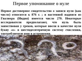 Первое достоверное свидетельство о записи нуля (как число) относится к 876 г.