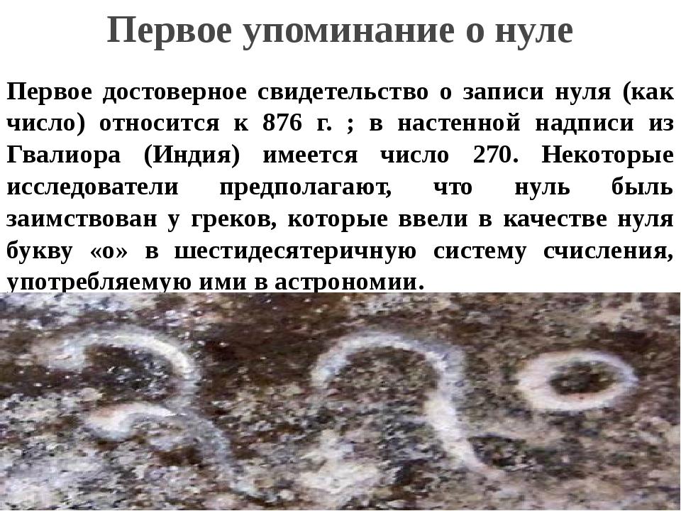 Первое достоверное свидетельство о записи нуля (как число) относится к 876 г....