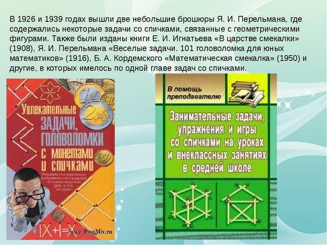 В 1926 и 1939 годах вышли две небольшие брошюры Я. И. Перельмана, где содержа...