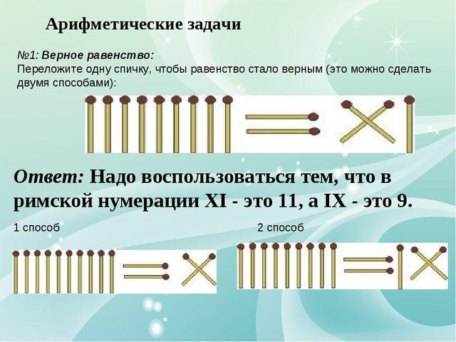 Арифметические задачи №1: Верное равенство: Переложите одну спичку, чтобы рав...