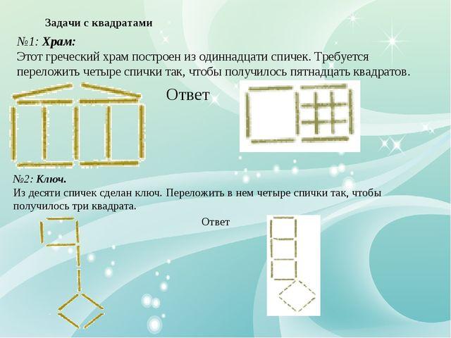 Задачи с квадратами №1: Храм: Этот греческий храм построен из одиннадцати спи...