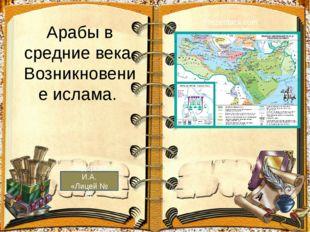 Арабы в средние века. Возникновение ислама. Фёдорова И.А. «Лицей № 36» Prezen