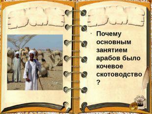 Почему основным занятием арабов было кочевое скотоводство?