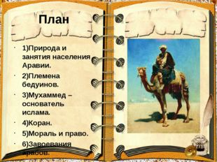 План 1)Природа и занятия населения Аравии. 2)Племена бедуинов. 3)Мухаммед –ос