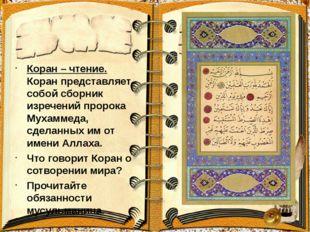Коран – чтение. Коран представляет собой сборник изречений пророка Мухаммеда,