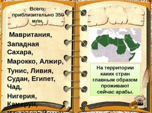 Всего: приблизительно 350 млн. Мавритания, Западная Сахара, Марокко, Алжир, Т