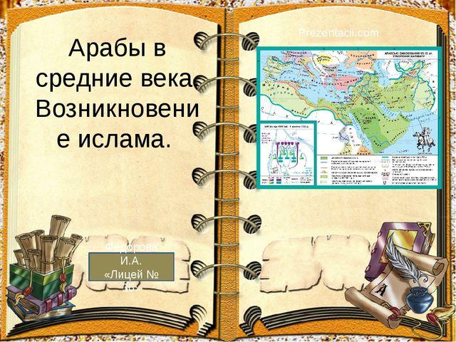 Арабы в средние века. Возникновение ислама. Фёдорова И.А. «Лицей № 36» Prezen...
