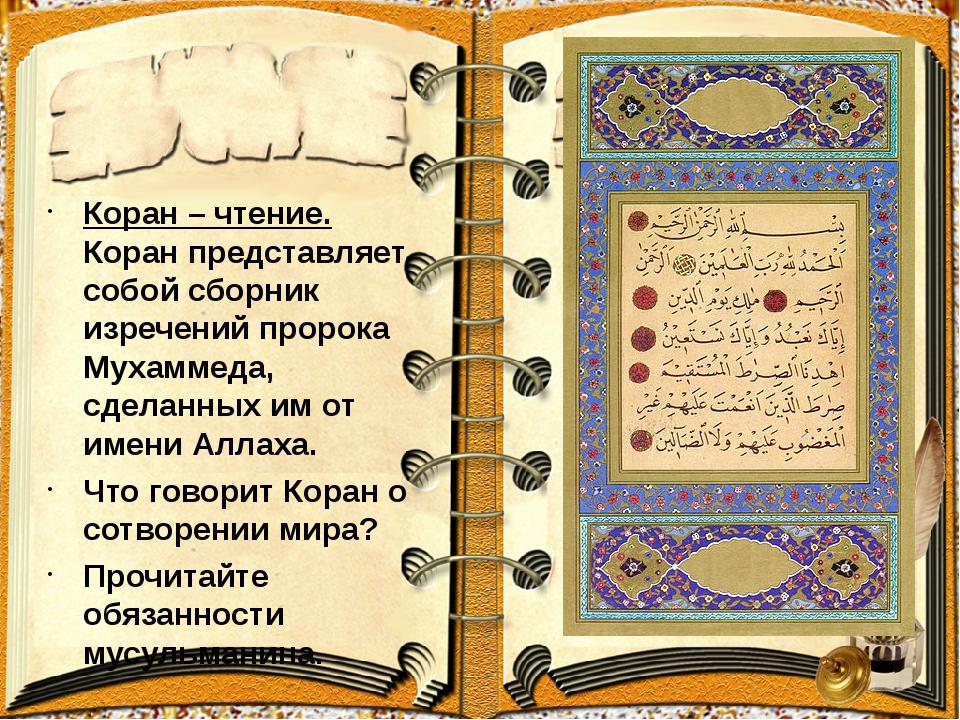 Коран – чтение. Коран представляет собой сборник изречений пророка Мухаммеда,...