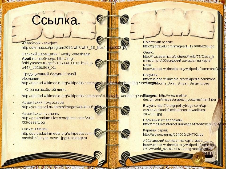 Ссылка. Араабский халифат. http://ukrmap.su/program2010/wh7/wh7_16_files/imag...