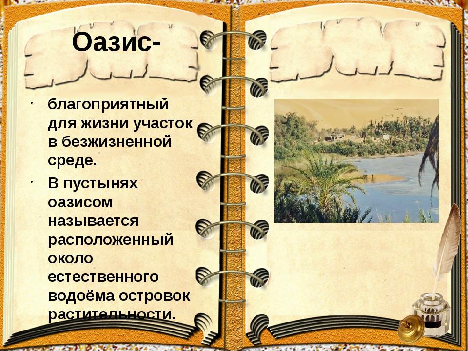 Оазис- благоприятный для жизни участок в безжизненной среде. В пустынях оазис...