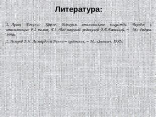 Литература: 1. Арган Джулио Карло. История итальянского искусства. Перевод с
