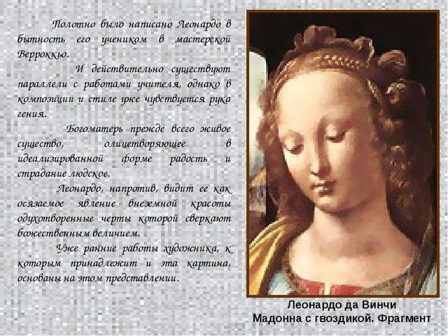 Полотно было написано Леонардо в бытность его учеником в мастерской Верроккь...