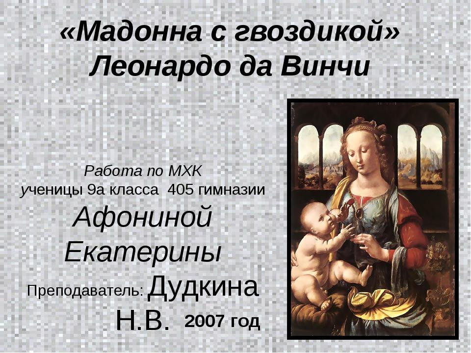 «Мадонна с гвоздикой» Леонардо да Винчи Работа по МХК ученицы 9а класса 405 г...