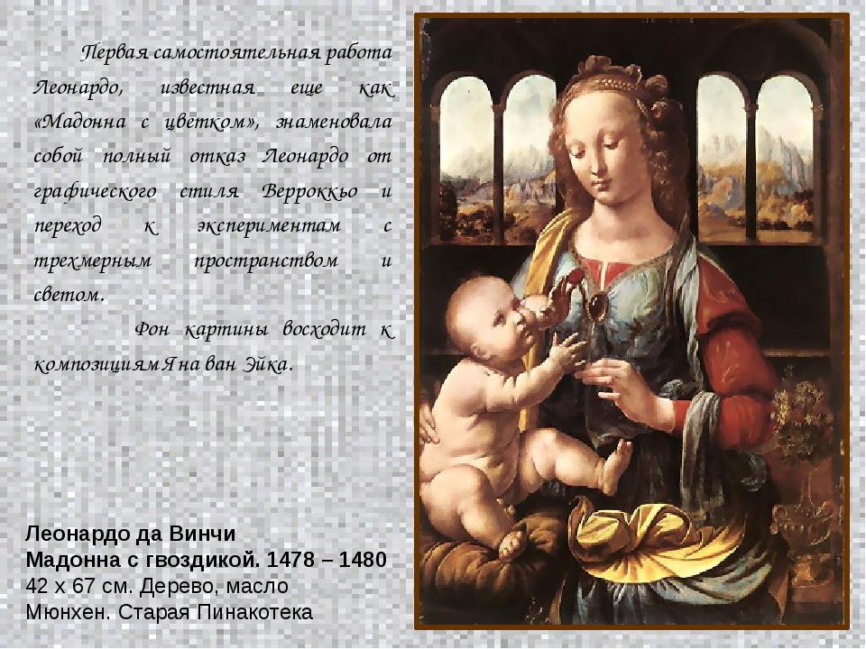 Первая самостоятельная работа Леонардо, известная еще как «Мадонна с цветком...