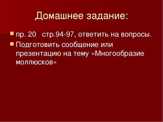 Домашнее задание: пр. 20 стр.94-97, ответить на вопросы. Подготовить сообщени...