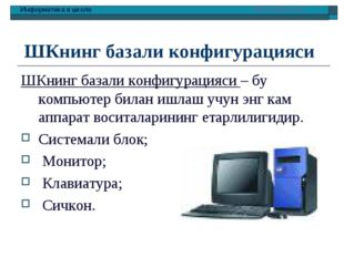 ШКнинг базали конфигурацияси ШКнинг базали конфигурацияси – бу компьютер била
