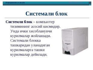 Системали блок Системли блок – компьютер тизимининг асосий кисмидир. Унда ичк