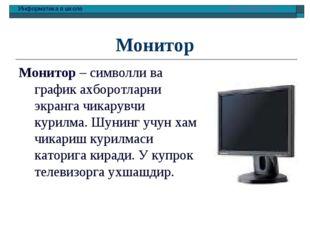 Монитор Монитор – символли ва график ахборотларни экранга чикарувчи курилма.