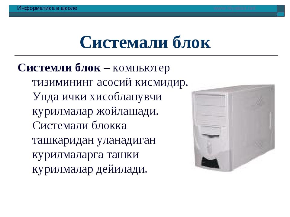 Системали блок Системли блок – компьютер тизимининг асосий кисмидир. Унда ичк...
