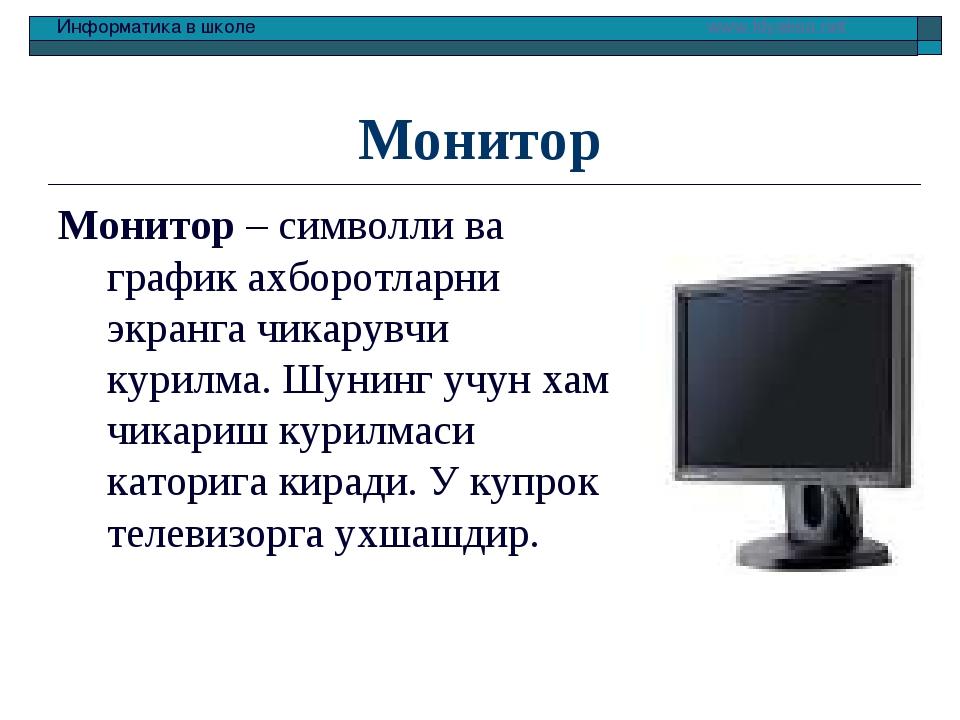 Монитор Монитор – символли ва график ахборотларни экранга чикарувчи курилма....