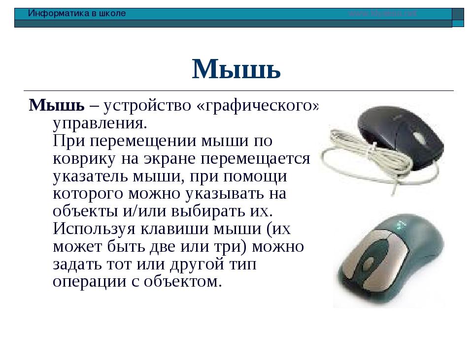 Мышь Мышь – устройство «графического» управления. При перемещении мыши по ков...